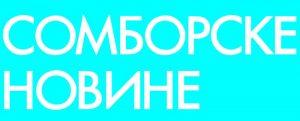 """""""СОМБОРСКЕ НОВИНЕ"""" ДАНАС СЛАВЕ 67. РОЂЕНДАН"""